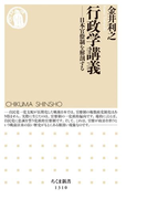 行政学講義 ──日本官僚制を解剖する