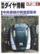 鉄道ダイヤ情報2018年3月号