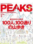 【期間限定ポイント40倍】PEAKS 2018年3月号 No.100