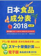 日本食品成分表2018 七訂