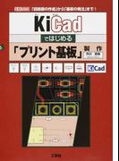 KiCadではじめる「プリント基板」製作 「回路図の作成」から「基板の発注」まで!