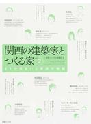 関西の建築家とつくる家 vol.2 21の住まいと家族の物語