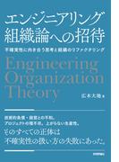エンジニアリング組織論への招待 ~不確実性に向き合う思考と組織のリファクタリング