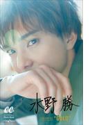 """水野 勝 COLOR-01 """"GOLD""""【honto限定カット付き】"""