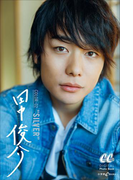 """田中 俊介 COLOR-02 """"SILVER""""【honto限定カット付き】"""