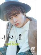 """小林 豊 COLOR-05 """"LIME GREEN""""【honto限定カット付き】"""