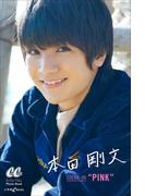 """本田 剛文 COLOR-06 """"PINK""""【honto限定カット付き】"""