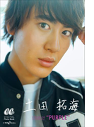 """土田 拓海 COLOR-09 """"PURPLE""""【honto限定カット付き】"""