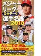 メジャーリーグ・完全データ選手名鑑 2018
