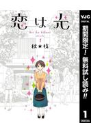 恋は光【期間限定無料】 1(ヤングジャンプコミックスDIGITAL)