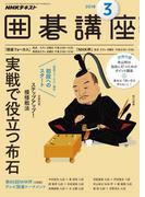 NHK 囲碁講座 2018年3月号