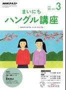 NHKラジオ まいにちハングル講座 2018年3月号