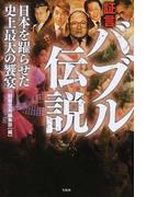 証言バブル伝説 日本を躍らせた史上最大の饗宴
