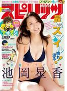週刊ビッグコミックスピリッツ 2018年12号(2018年2月19日発売)