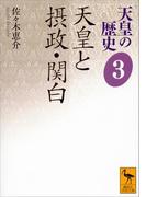 天皇の歴史3 天皇と摂政・関白