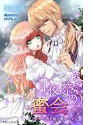 月夜祭の蜜会~じゃじゃ馬花嫁と憂いの王子~(蜜愛セレナーデ文庫)