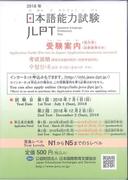 日本語能力試験受験案内(出願書類付き) 2018年