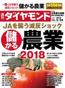 週刊ダイヤモンド 2018年2/24号 [雑誌]