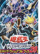 遊・戯・王ARC-V オフィシャルカードゲーム 公式カードカタログ ザ・ヴァリュアブル・ブック 20 (愛蔵版コミックス)