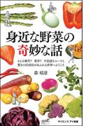 身近な野菜の奇妙な話 もとは雑草?薬草?不思議なルーツと驚きの活用法があふれる世界へようこそ (サイエンス・アイ新書 植物)
