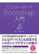 CSSフレームワークBootstrap入門