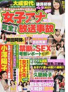 女子アナ完全なる放送事故 vol.3