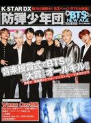 K−STAR DX防弾少年団BTS NEW AGE+Wanna One 魅力は無限大!!53ページBTS大特集!! 完全保存版
