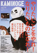 KAMINOGE 世の中とプロレスするひろば vol.75 アンドレザ・ジャイアントパンダ!!