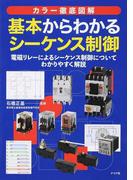 基本からわかるシーケンス制御 カラー徹底図解 電磁リレーによるシーケンス制御についてわかりやすく解説