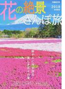 花の絶景さんぽ旅 首都圏版 2018 心に残る花の絶景を求めて