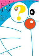 ナゾ解きゲームブック ドラ・ナゾ