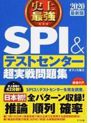 史上最強SPI&テストセンター超実戦問題集 2020最新版