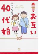 お互い40代婚