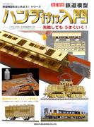 鉄道模型ハンダ付け入門 失敗してもうまくいく! 改訂新版 (NEKO MOOK 鉄道模型をはじめよう!シリーズ)