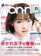 non-no 2018年4月号