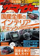 新車購入応援マガジン【ザ・マイカー】2018年4月号