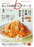 NHK きょうの料理ビギナーズ 2018年3月号