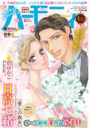ハーモニィRomance2018年4月号(ハーモニィコミックス)