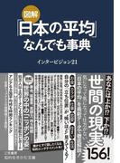 図解 「日本の平均」なんでも事典