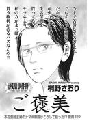 ブラック主婦 vol.5~ご褒美~