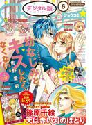 Sho-Comi 2018年6号(2018年2月20日発売)