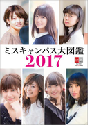 デジタル原色美女図鑑 ミスキャンパス大図鑑2017