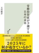常勝投資家が予測する日本の未来(光文社新書)
