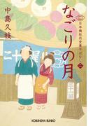 なごりの月~日本橋牡丹堂 菓子ばなし(二)~
