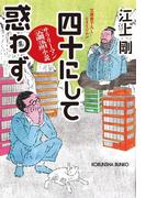 四十にして惑わず~サラリーマン「論語」小説~