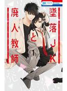 【試し読み増量版】墜落JKと廃人教師(1)(花とゆめコミックス)