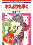 【期間限定 無料お試し版】キスよりも早く(1)(花とゆめコミックス)