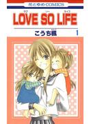 【期間限定 無料お試し版】LOVE SO LIFE(1)(花とゆめコミックス)
