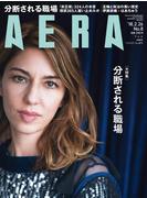 AERA 2018年 2/26号