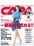 CAPA2018年3月号